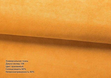 Джусі велюр 106 помаранчевий