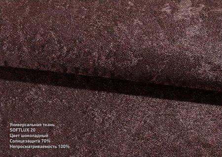 Софт люкс шоколадный